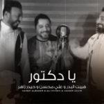 كلمات اغنية يا دكتور هيبت البدر و علي محسن و حيدر زاهر