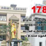 178? தி.மு.க., போட்டியிட உள்ள மொத்த தொகுதிகள்: கூட்டணி கட்சியினருக்கு 56 இடங்கள் ஒதுக்கீடு