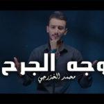 كلمات اغنية وجه الجرح محمد الخزرجي
