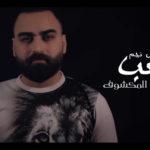 كلمات اغنية العب على المكشوف باسل نجم