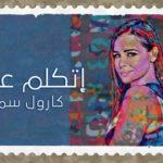 كلمات اغنية اتكلم عربي كارول سماحة