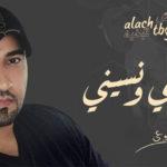 كلمات اغنية روحي ونسايني فاضل المزروعي