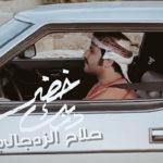 كلمات اغنية دربك خضر صلاح الزدجالي