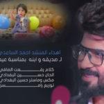 كلمات اغنية مبارك عيد ميلادك احمد الساعدي