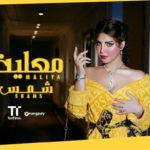 كلمات اغنية معلية شمس الكويتية