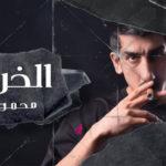 محمود اياد – الخرابة
