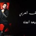 كلمات اغنية ريحة الجنة يوسف العربي