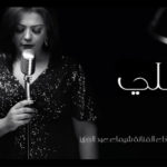 شيماء عبدالعزيز – ظلي