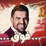 فوق – حسين الجسمي