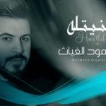 كلمات اغنية حنيتله محمود الغياث