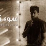 كلمات اغنية سوء نوايا محمد السهلي