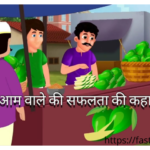 Top No1 Story For Kids In Hindi best interesting