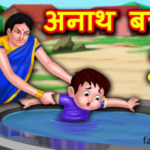 Top no 1 Short Bedtime best Stories for kids in Hindi