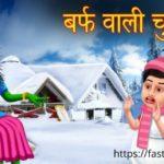 best 4 real horror stories in hindi   खौफनाक हॉरर स्टोरी