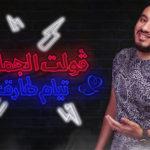 كلمات اغنية فولت الجمال تيام طارق