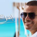 كلمات اغنية اتقل عمرو دياب