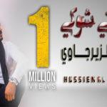 كلمات اغنية يخنكني شوكي حسين الزيرجاوي
