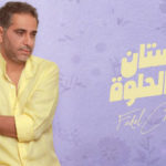 كلمات اغنية فستان الحلوة فضل شاكر