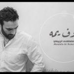 كلمات اغنية اوف يمه مصطفى الربيعي